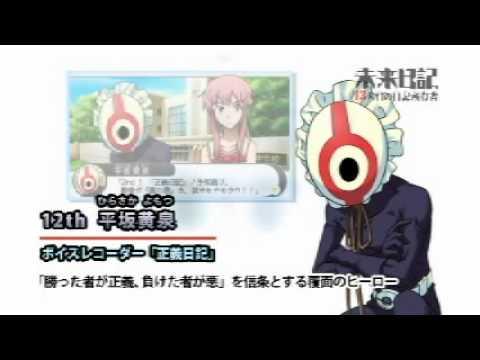 Mirai Nikki 13 Hitome No Shoyuusha PV