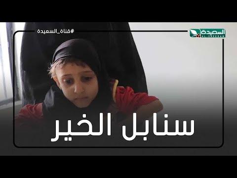 طفله في السادسة تعاني سرطان في الدم | سنابل الخير | 11-10-2021م