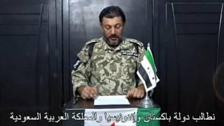 خطاب موجه من قائد في الجيش السوري الحر للدول الاسلامية للتدخل فورا في سوريا