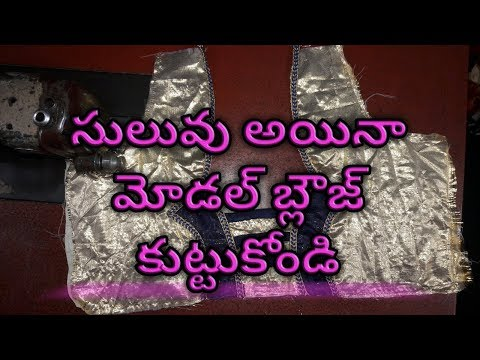 Model blouse cutting and stitching for beginners in Telugu