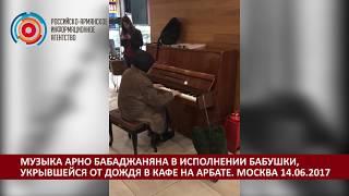 Пенсионерка исполняет Бабаджаняна в московском кафе