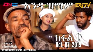 ERi-TV New Series: እንዳ ዝማም - ክፋል 17 - Enda Zmam (Part 17), October 06, 2019