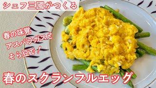 #331『スクランブルエッグ』旬のアスパラガスとそら豆を添えて!|シェフ三國の簡単レシピ