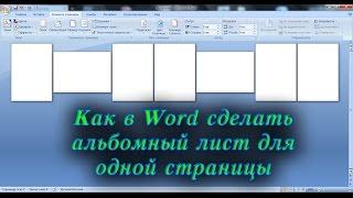 Как в Word 2007 сделать альбомный лист для одной страницы