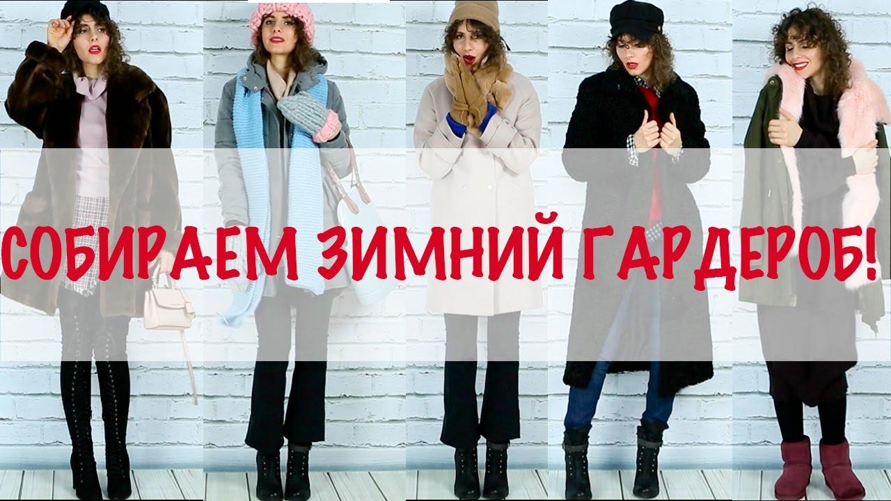 Как выглядеть стильно зимой.|| ЗИМНИЕ ОБРАЗЫ.|| Правила зимнего стиля.