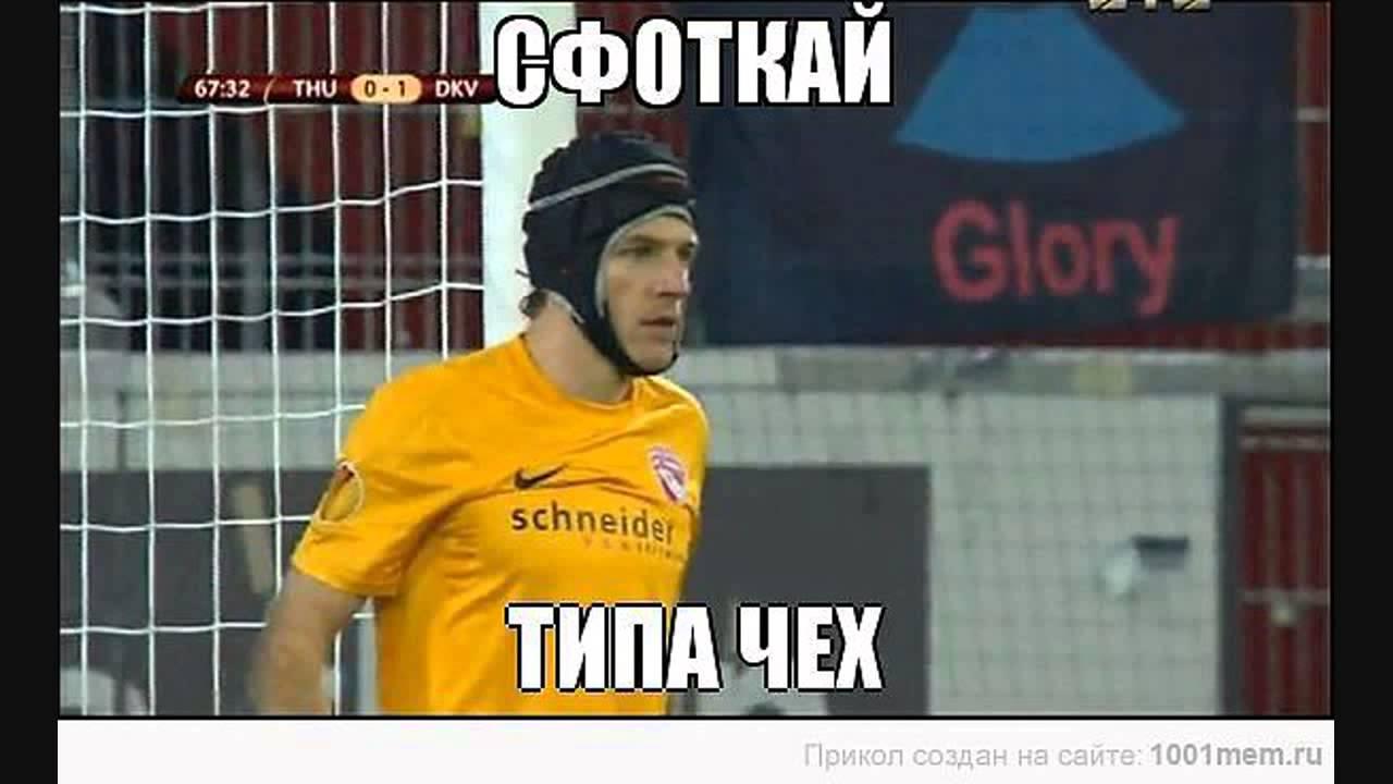 Прикольные футбольные мемы - YouTube