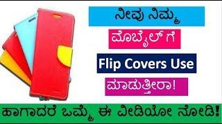 ನೀವು ನಿಮ್ಮ ಮೊಬೈಲ್ ಗೆ Flip Covers use ಮಾಡುತ್ತೀರಾ!Don