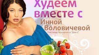 Как похудеть за месяц? 30 дней диеты. День 1