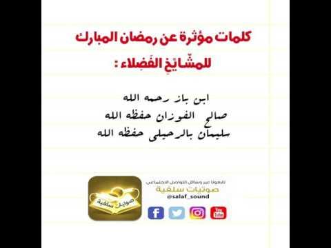 كلمات مؤثرة عن شهر رمضان المبارك Youtube