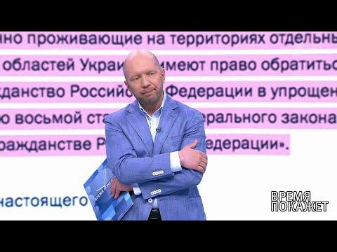 Паспорт для Донбасса. Время покажет.  25.04.2019