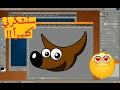 تحميل برنامج GIMP المنافس الاقوي للفوتوشوب Photoshop و المجاني مدي الحياة
