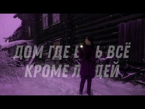 #GhostBusster |заброшенный дом|то чего вы так долго ждали