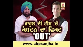 Captain has not been listed out in core Team of Rahul Gandhi