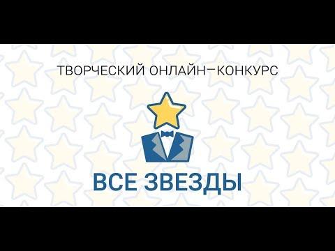 """""""Все звезды"""" Юлия Мальцева"""