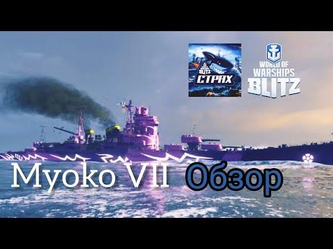 WOWS BLITZ ФЛОТ СТРАХ: Myoko VII