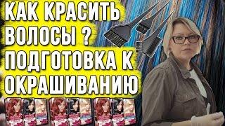видео ОКРАШИВАНИЕ ВОЛОС ♥ ИЗ ТЕМНОГО В БЛОНД , Q&A | Галина Ровер