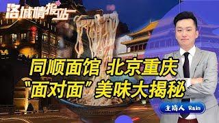 """同顺面馆 北京重庆""""面对面""""!《洛城情报站》 第70期2020.01.17"""
