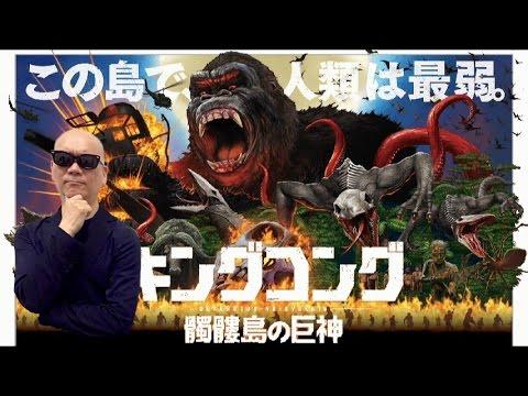 宇多丸「キングコング: 髑髏島の巨神」シネマハスラー