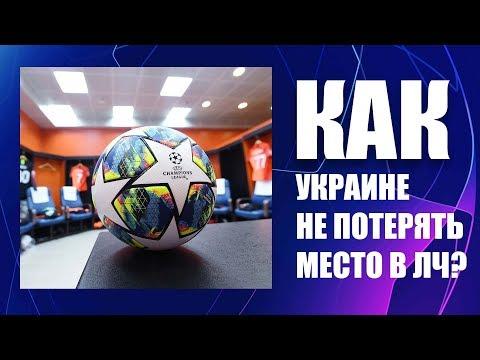 Украина потеряет место в ЛЧ? -  Формат Лиги конференций и таблица коэффициентов