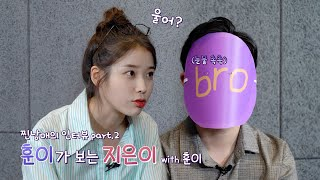 [IU TV] A real bro and sis interview Part.2