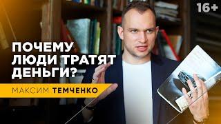 Как научиться копить и откладывать. Как не тратить деньги. Мышление богатых людей. Максим Темченко.