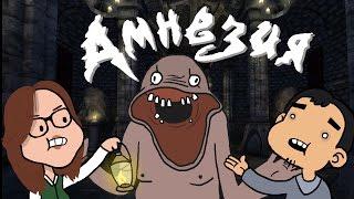 АМНЕЗИЯ - Несерьезные Приключения!  #1