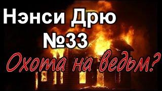 """Тизер 33 игры """"Nancy Drew: Midnight in Salem"""" с переводом на русский язык"""