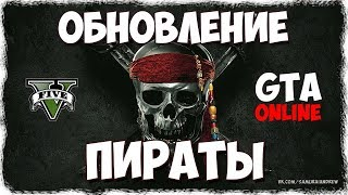 GTA Online - Обновление «Пираты» (МОРСКОЕ DLC)