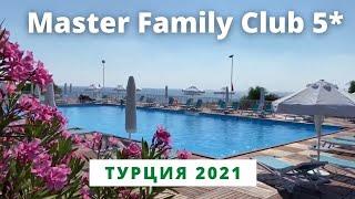 ТУРЦИЯ Сиде Master Family Club 5 cамый семейный и зелёный отель в Сиде