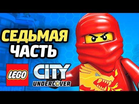 LEGO City Undercover Прохождение - ВВОДИМ КОДЫ