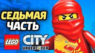 LEGO City Undercover Прохождение - ЧАСТЬ 7 - НИНДЗЯ