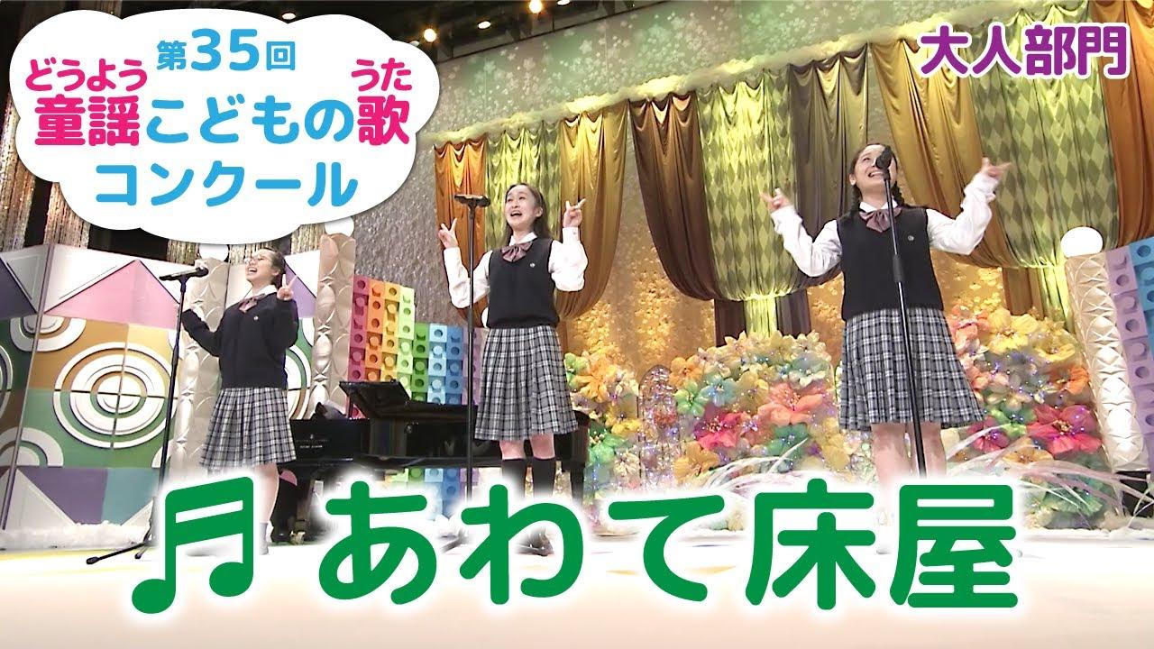 童謡/あわて床屋/第35回童謡こどもの歌コンクール 大人部門・グランプリ大会出場者