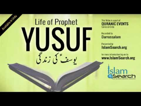 Events of Prophet Yusuf's life (urdu)