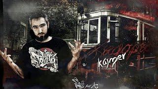 Sagopa Kajmer Muamma(720p-HD) Kore Clip