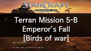 [하티] 스타 리마스터 #46 브루드워 캠페인_테란Ep5-b_황제의 몰락[전쟁의 새] (Starcraft broodwar campaign Terran ep5-b)