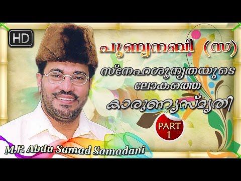 പുണ്യനബി (സ) ഭാഗം ഒന്ന് | new malayalam speech 2017 | M. P. Abdussamad Samadani | Islamic Speech