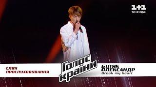 Александр Беляк — \