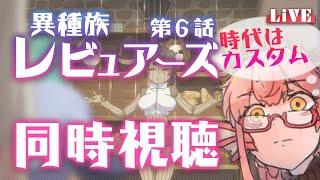 【アニメ同時視聴】異種族レビュアーズ第6話…時台はカスタマイズ。【#竜乃ハナビ】