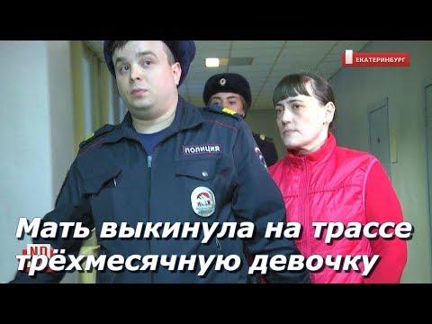 В Кузбассе мать выкинула на трассе трёхмесячную девочку