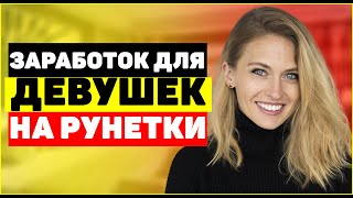 Заработок для девушек на Рунетки.ком