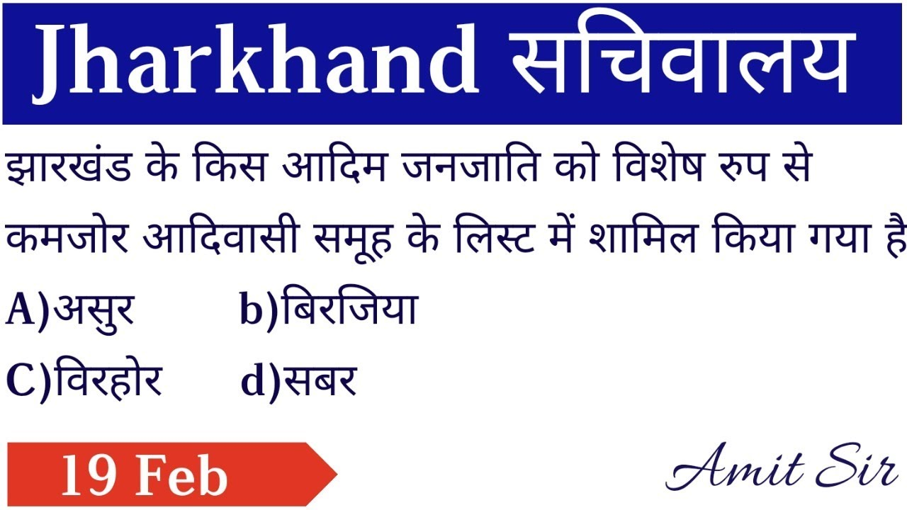 19 February Jharkhand Current Affairs | Daily Current Affairs | Current Affairs in Hindi