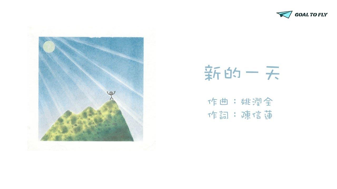 《新的一天》Live Version | Goal to Fly 聯校大專基督徒