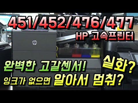 HP 451(452, x476, 477) 무한프린터 센서 작동 영상