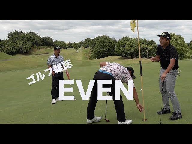 ゴルフ雑誌EVEN取材撮影【①EVEN10&11】