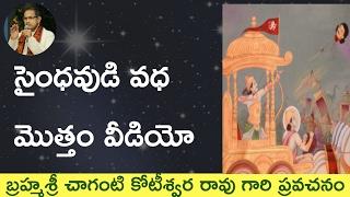 Saindhava Vadha Full Video By Sri Chaganti Koteswara Rao Garu