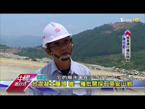 蓋樓房的砂石這樣來 直擊礦山開採 中國進行式 20180624