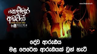 Dewa Arudaya Malaperetha Arudayak Wu Hati - Kemmura Adaviya