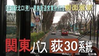 関東バス 荻30系統【荻窪駅北口→青梅街道営業所】前面展望