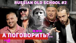 ШЕFF, Титомир, Мальчишник, Децл, Da Boogie Crew, Баскет и др. Cпецпроект «Russian old school». #2