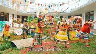 <NHK>2020応援ソング「パプリカ」『Foorin楽団』ミュージックビデオ